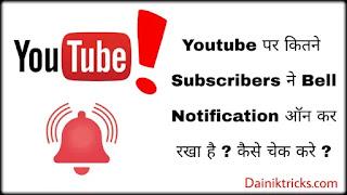 Youtube पर कितने Subscribers ने Bell Notification ऑन कर रखा है ? कैसे चेक करें ?