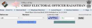 सीईओ राजस्थान वोटर लिस्ट 2020 - CEO Rajasthan Voter List 2020