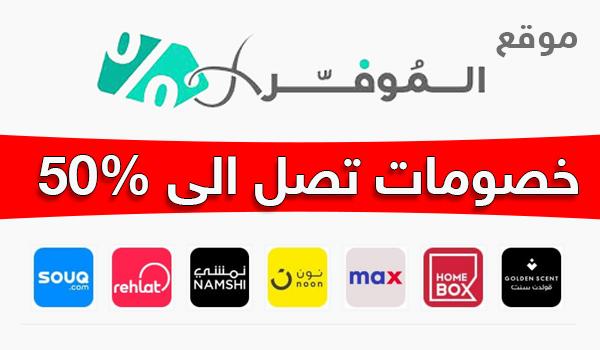 موقع الموفر: سيوفر عليك 50% من قيمة مشترياتك عند التسوق من الانترنت