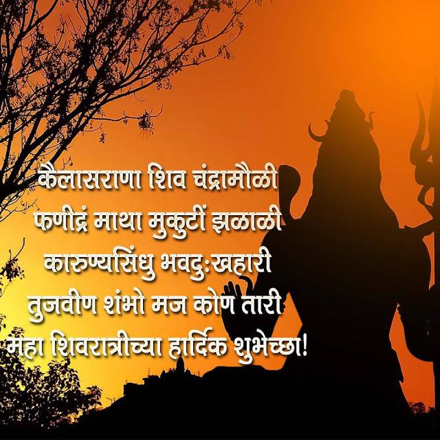 Mahashivratri chya hardik shubhechha