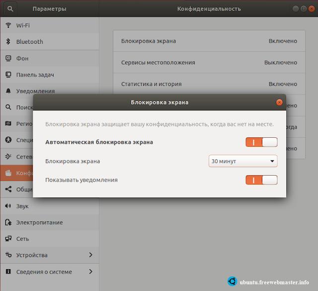 Настройка блокировки экрана в Ubuntu 18