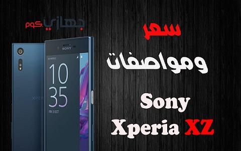 جوال Sony Xperia XZ