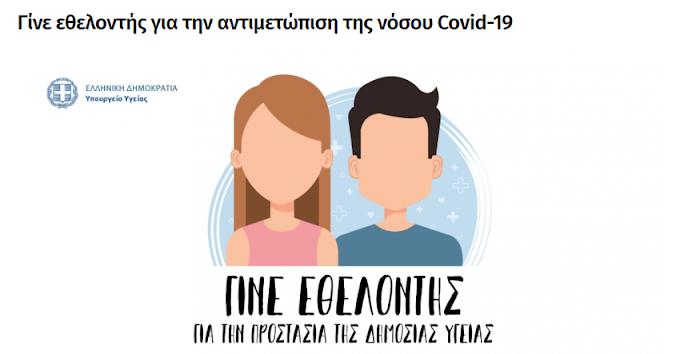 Γίνε Εθελοντής για την Αντιμετώπιση της Νόσου Covid-19
