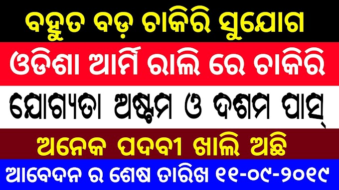 Odisha army relly requirement 2019 job in Indian army for 8th 10th and +2 pass students