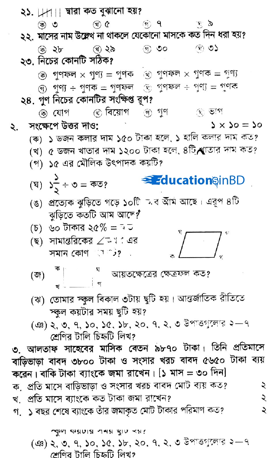 PSC Math Suggestion 2018 All Education Board