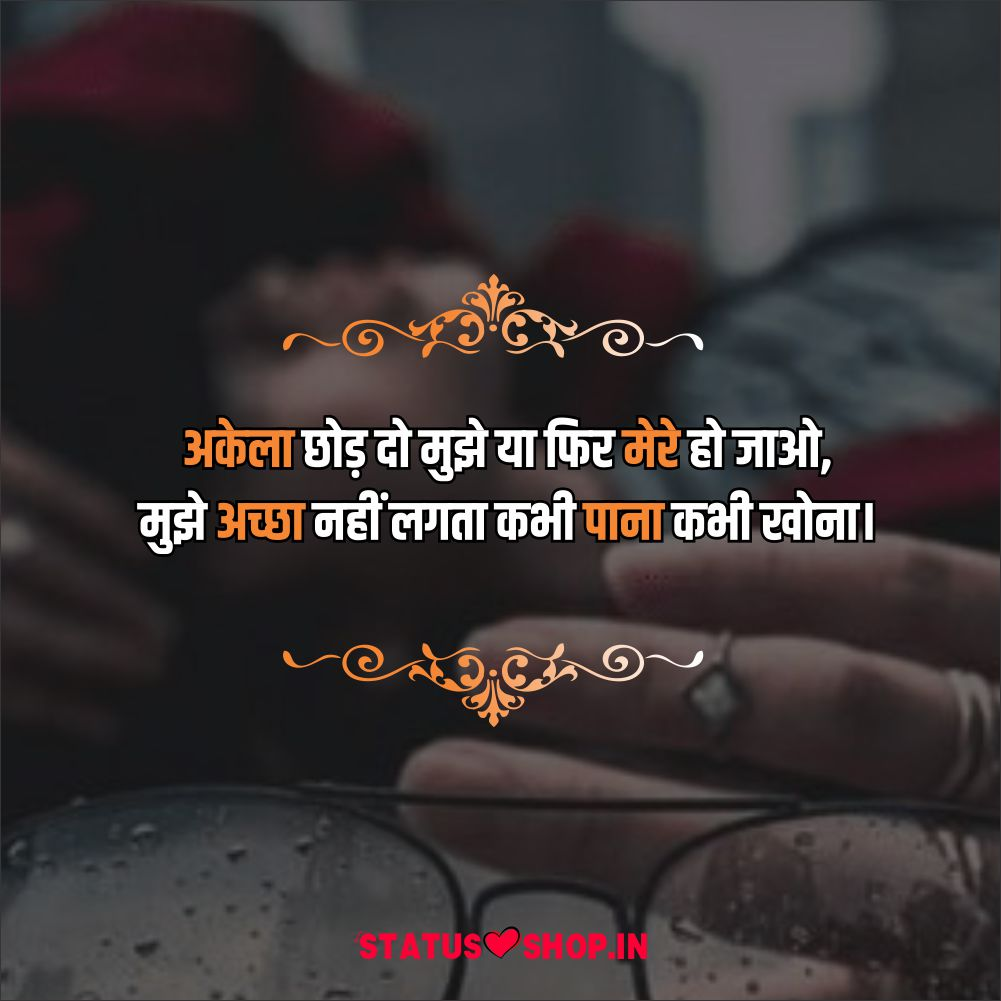Sad-Image-Shayari
