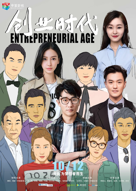 Chinese Business Drama Entrepreneurial Age