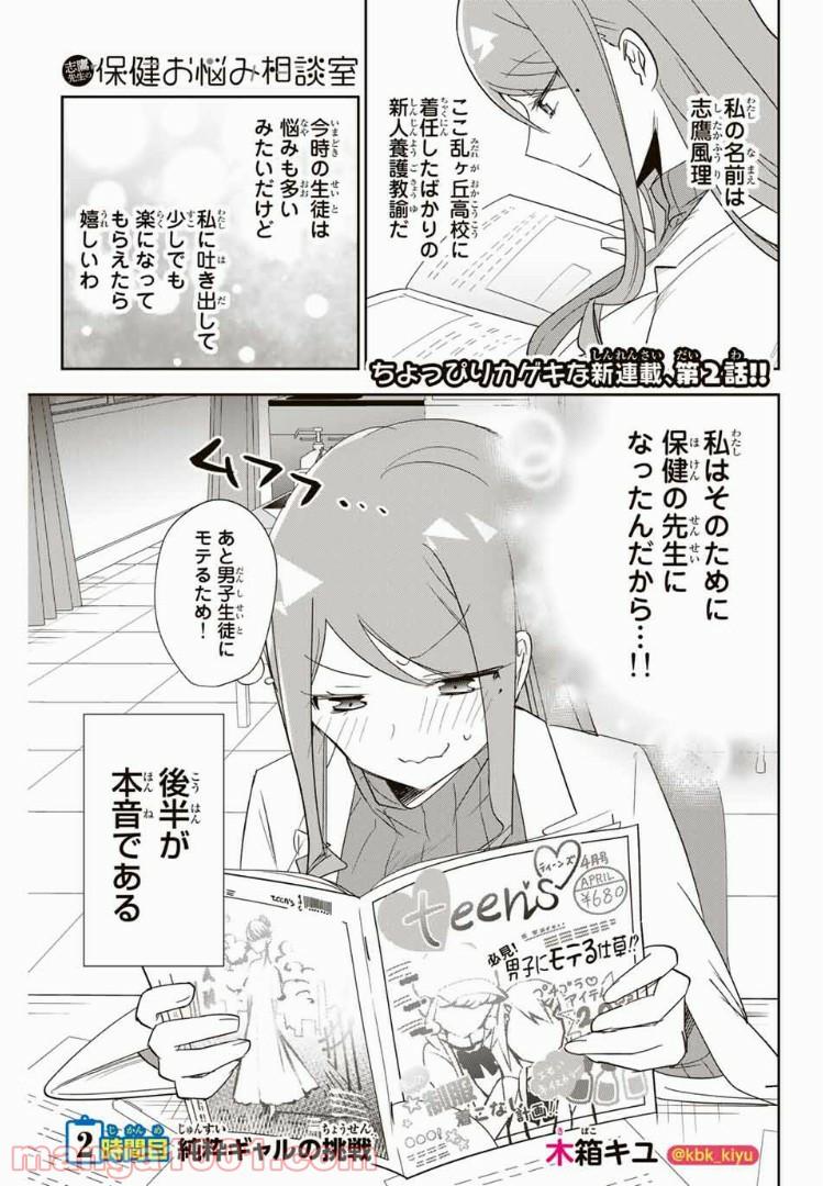 志鷹先生の保健お悩み相談室 - Raw 【第2話】 - Manga1001.com