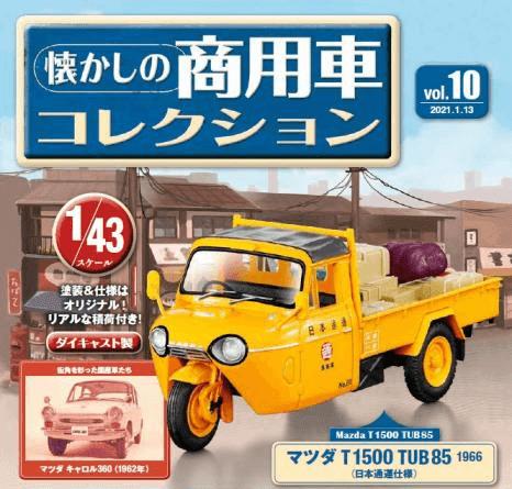 Mazda T1500 1966 1:43 hachette