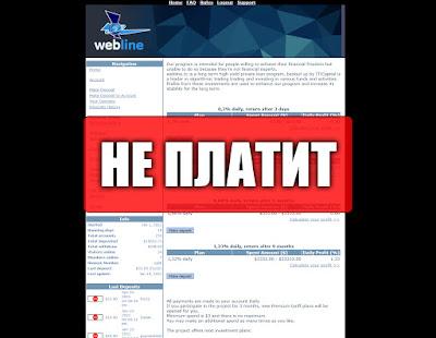Скриншоты выплат с хайпа webline.cc