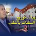 والي الشلف يكشف عن السكنات المرشحة للتوزيع