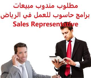 للعمل في الرياض في مبيعات برامج الحاسب الآلي , والبرامج المحاسبية  نوع الدوام : دوام كامل  الخبرة : خبرة سابقة في مبيعات برامج الحاسب الآلي , والبرامج المحاسبية  الراتب :  يتم تحديده بعد المقابلة