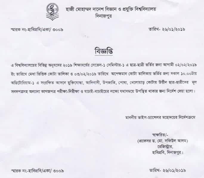 HSTU Admission Result 2018-19 । hstu ac bd - Planet Bangla Result
