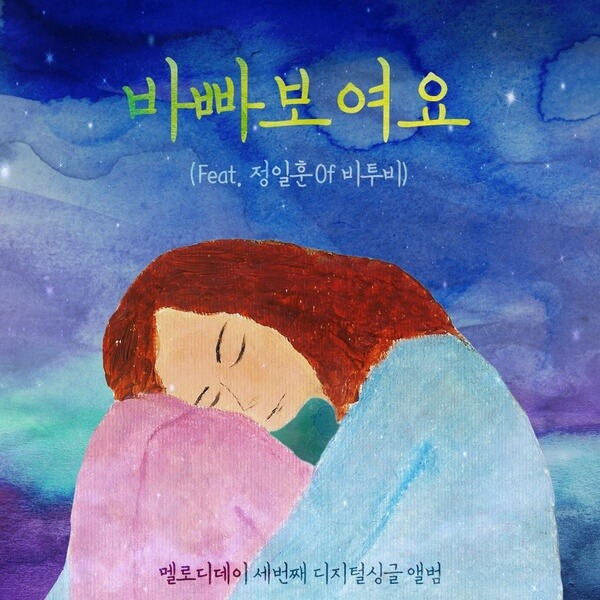Melody Day (멜로디데이) – You seem busy (바빠 보여요) (Feat. Jung Ill Hoon (정일훈) Of BTOB (비투비)) Lyrics