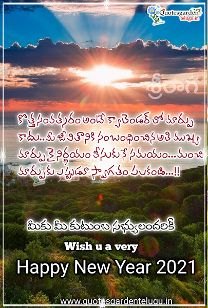 online-Telugu-good-morning-quotes-with-new-year-wishes
