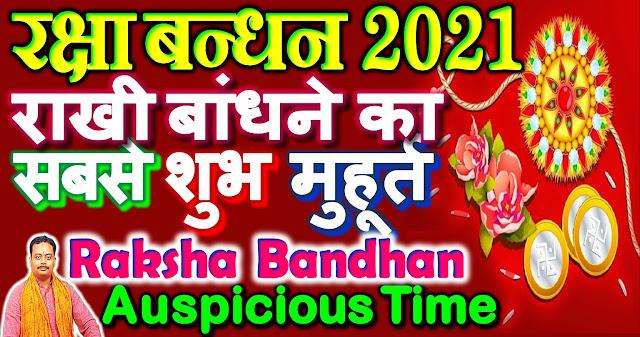 raksha bandhan ka shubh muhurat kab hai 2021