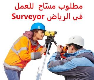 وظائف السعودية مطلوب مسّاح  للعمل في الرياض Surveyor