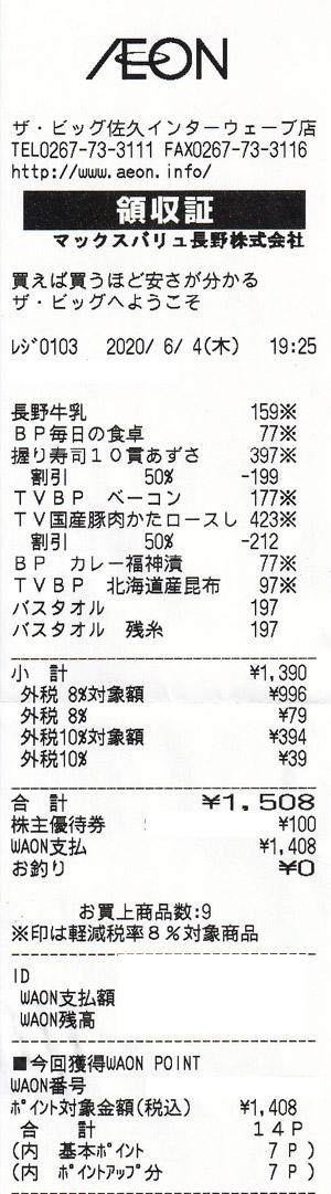 ザ・ビッグ 佐久インターウェーブ店 2020/6/4 のレシート