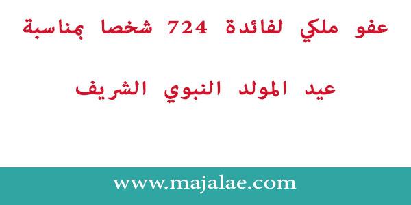 عفو ملكي لفائدة 724 شخصا بمناسبة عيد المولد النبوي الشريف