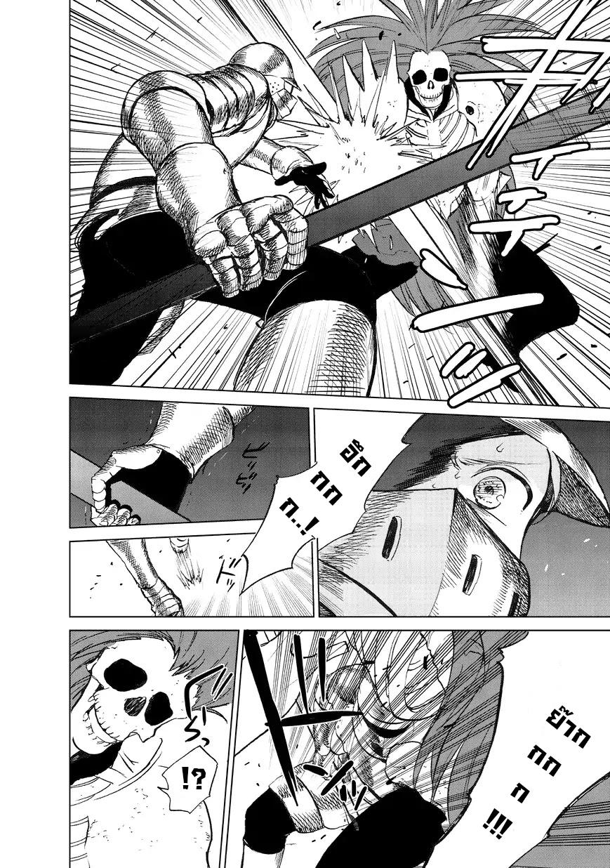 อ่านการ์ตูน Saihate no Paladin ตอนที่ 6 หน้าที่ 29