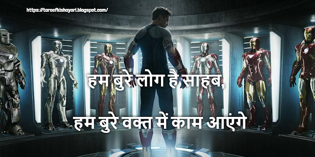 Two Line Sad Shayari | Hindi, English| हम बुरे लोग है साहब, हम बुरे वक्त में काम आएंगे