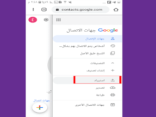 نقل جهات الاتصال من Gmail إلى أخر