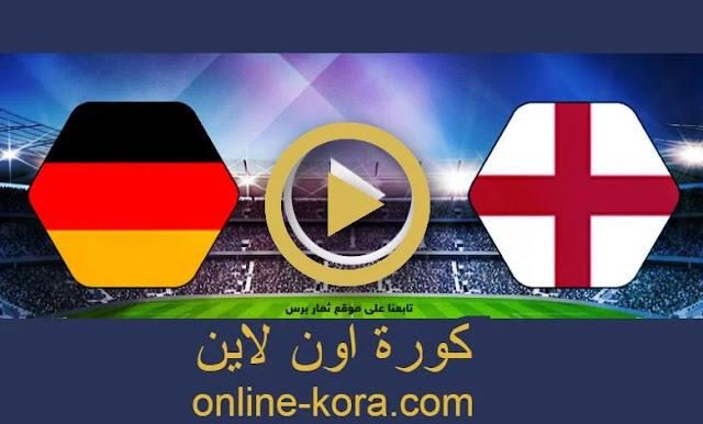 مباراة إنجلترا وألمانيا بث مباشر