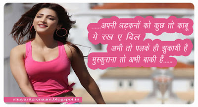 Two-Line-love-Shayari-in-Hindi-Font-Short-Poetry