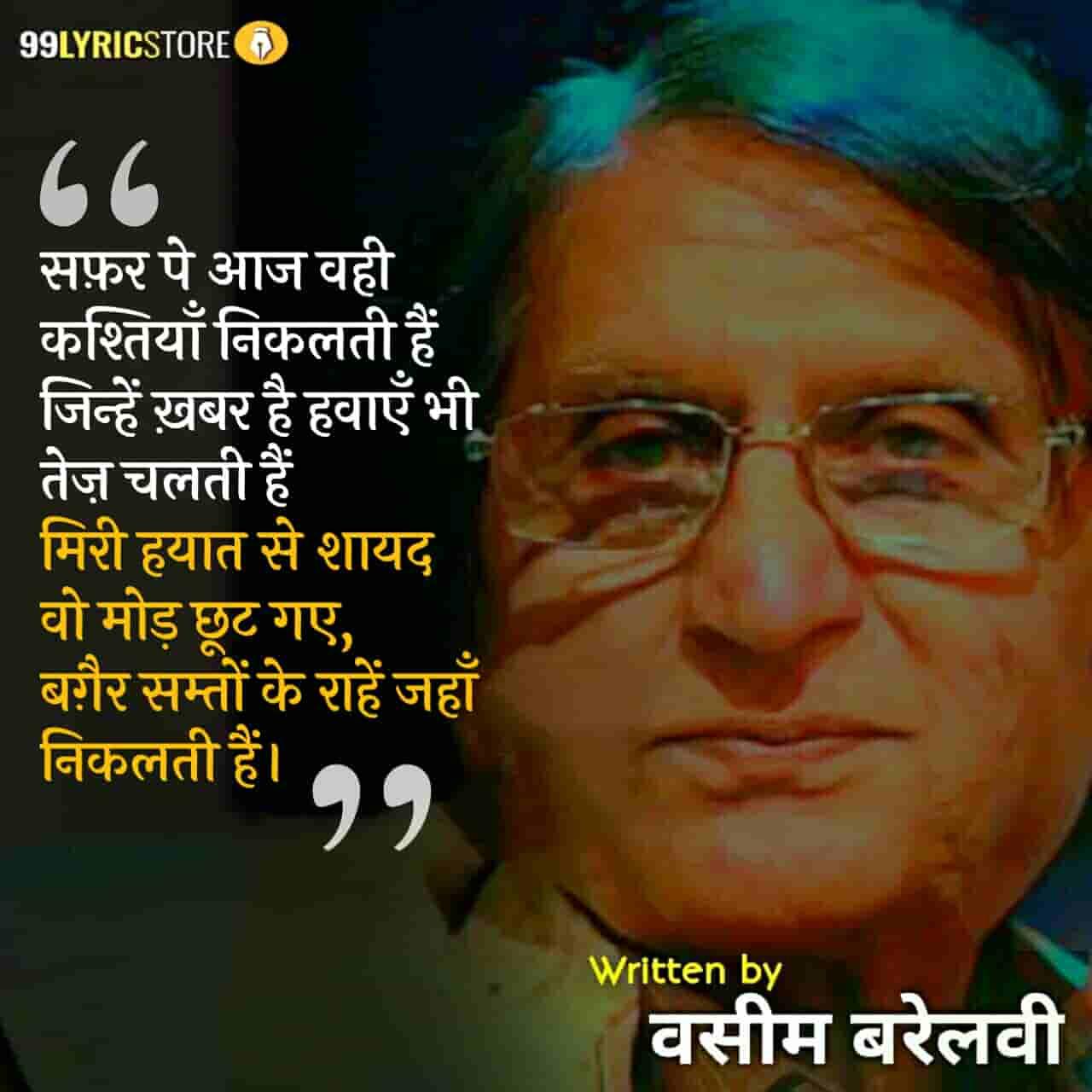 This beautiful ghazal 'Safar Pe Aaj Wahi Kashtiyan Nikalti Hain' has written by Waseem Barelvi.