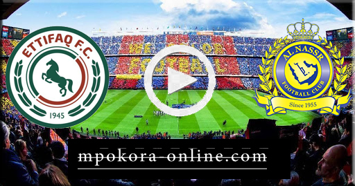 مشاهدة مباراة النصر والإتفاق بث مباشر كورة اون لاين 09-09-2020 الدوري السعودي