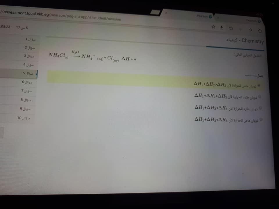 امتحان كيمياء أولى ثانوى مايو 2019  01%2B%25287%2529