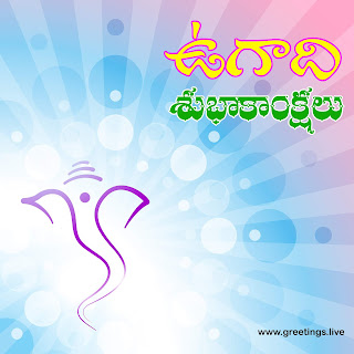 Shri Ganapati Ugadi Telugu wishes