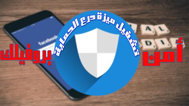 شغيل ميزة حماية صورة البروفيل الشخصي
