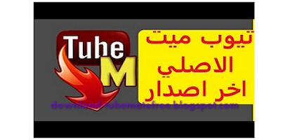 تحميل برنامج تيوب ميت برابط مباشر يوتيوب 2019 download tubemate pc free للكمبيوتر