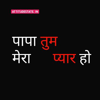 mummy papa quotes in hindi