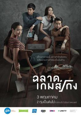 Bad Genius, Poster Filem Bad Genius, Review Filem Bad Genius, Filem Thailand, Thai Movie, Thailand Movie Bad Genius, Suspen, Best, Sinopsis Bd Genius, Pelakon Filem Bad Genius, Chutimon Chuengcharoensukying, Eisaya Hosuwan, Teeradon Supapunpinya, Chanon Santinatornkul, Watak, Lynn, Grace, Pat, Bank, 2017, Best Movie,