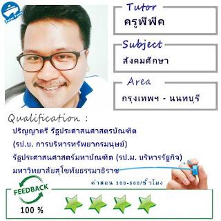 ครูพี่พีค (ID : 13804) สอนวิชาสังคมศึกษา ที่กรุงเทพมหานคร