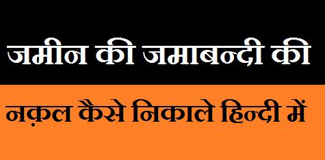 जमीन की जमाबन्दी की नक़ल कैसे निकाले हिन्दी में | W3SURVEY