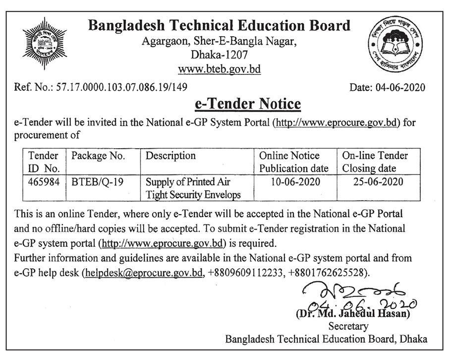 bangladesh technical education board ই tender