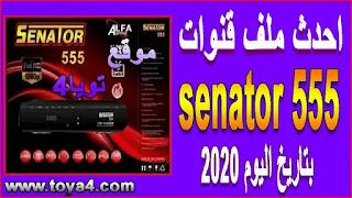 احدث ملف قنوات senator 555 بتاريخ اليوم 2020