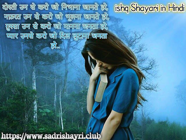 ishq mohabbat shayari in hindi - हिंदी इश्क़ शायरी