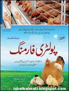 Domestic Poultry Farming Book in Urdu