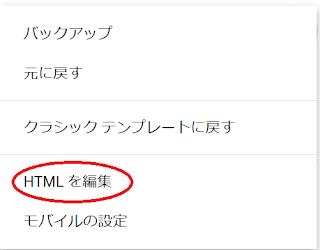 HTMLを編集