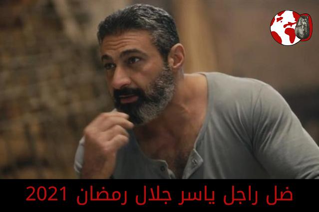 ياسر جلال سائق تاكسي في مسلسل ضل راجل رمضان 2021 شاهد برومو ضل راجل ياسر جلال
