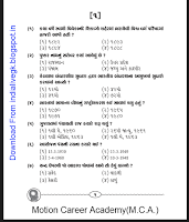 Ecology and Environment PDF in Gujarati by Anamika Academy - India