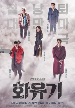 A Korean Odyssey | Eps 01-20 [Complete]