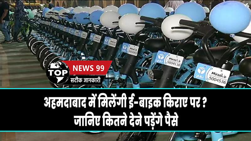 rent e-bikes in Ahmedabad full details