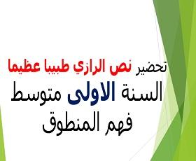 تحضير نص الرازي طبيبا عظيما لغة عربية سنة أولى متوسط، مذكرة درس: