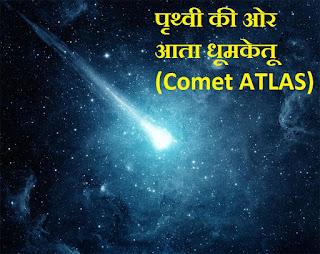 ATLAS, comet, comet atlas, cloud atlas comet, comet 2020, how big is comet atlas, comet atlas hit earth, comet c/2019 y4 (atlas) likely distintegration, space,