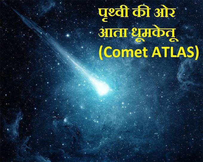 C/2019 Y4 (ATLAS) or Comet ATLAS || 4,800 से 5,200 सालों का सफर कर हमारी तरफ आता धूमकेतू
